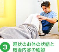 現状のお体の状態と施術内容の確認