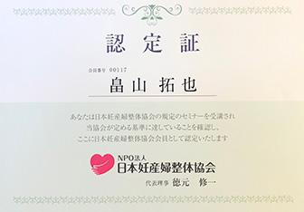 日本妊産婦整体協会会員